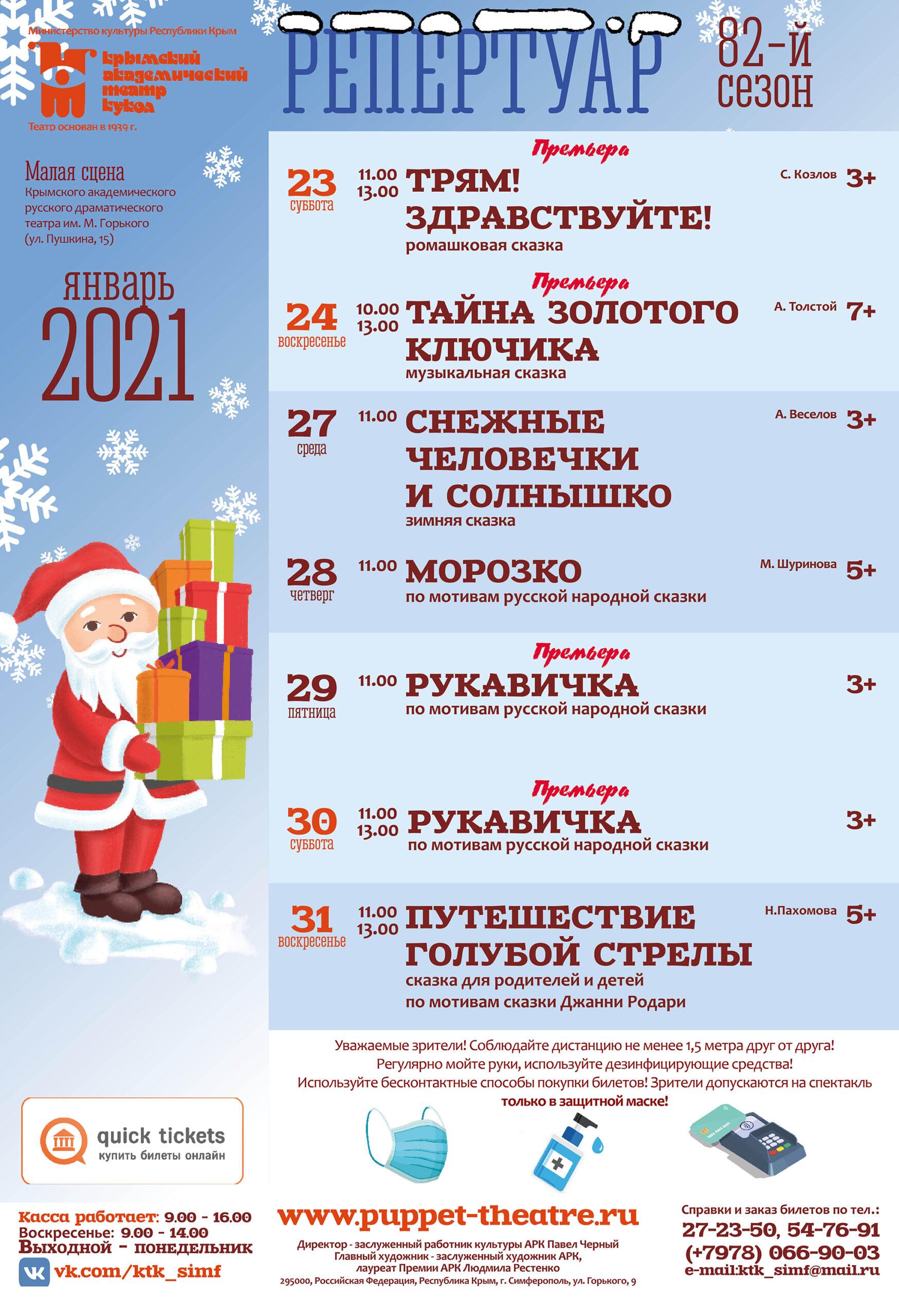 афиша кукольного театра Симферополь 2021